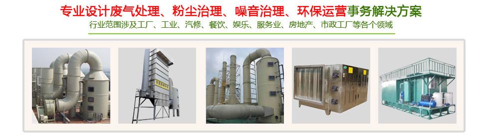 废气废水环保工程解决方案