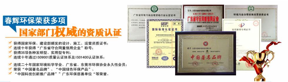 春辉环保资质证书