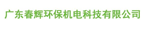 广东春辉环保机电科技有限公司